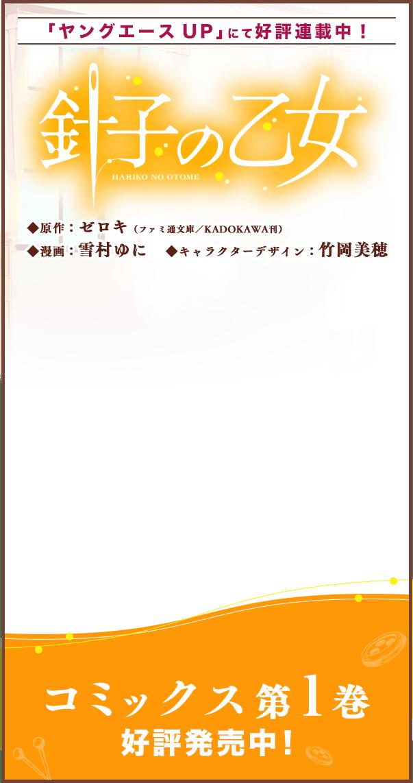 「ヤングエースUP」にて好評連載中!