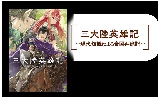 三大陸英雄記』   ファミ通文庫   KADOKAWA